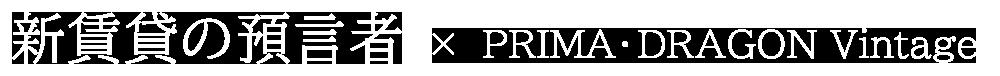 新賃貸の預言者×コンテンツ(PRIMA・DRAGON Vintage)