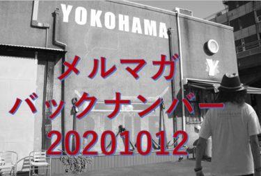 20201022 メルマガ横濱DRAGONレター