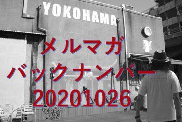 20201026 メルマガ横濱DRAGONレター