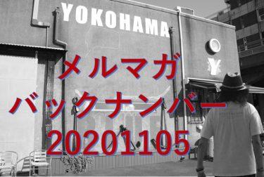 20201105 メルマガ横濱DRAGONレター