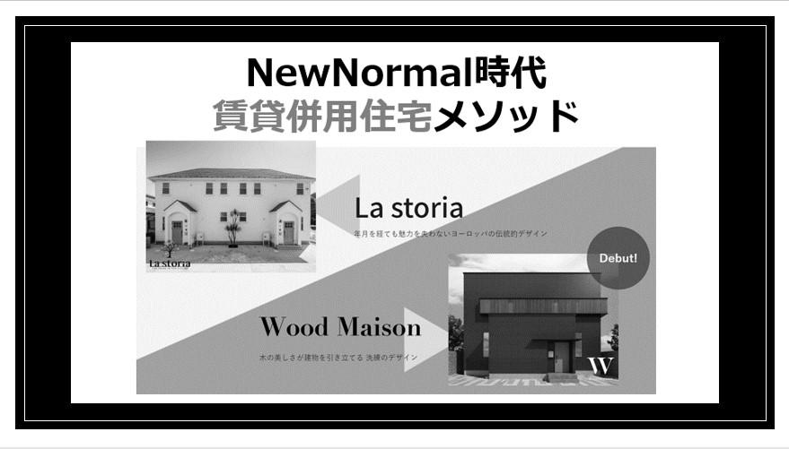 New Normal時代の賃貸併用住宅メソッド