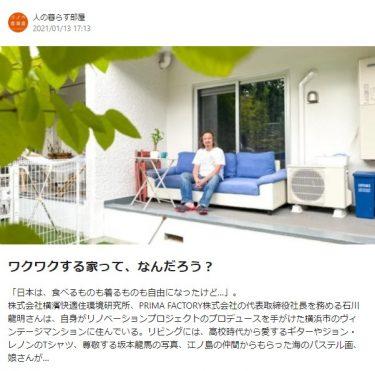 『人の暮らす部屋』(リノベ百貨店)の取材を受けました