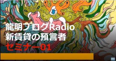 龍明ブログRadio 未来をつくる‼ 不動産 学びのレシピ セミナー版VOL01  町田会場2020秋01