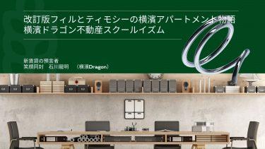 2021改定版【フィルとティモシーの横濱アパートメント物語】001 横濱ドラゴン不動産スクールの軌跡