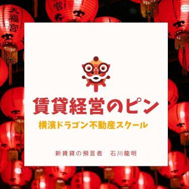 #001 横濱ドラゴン不動産スクール  賃貸経営のピン  空室率とは何か?